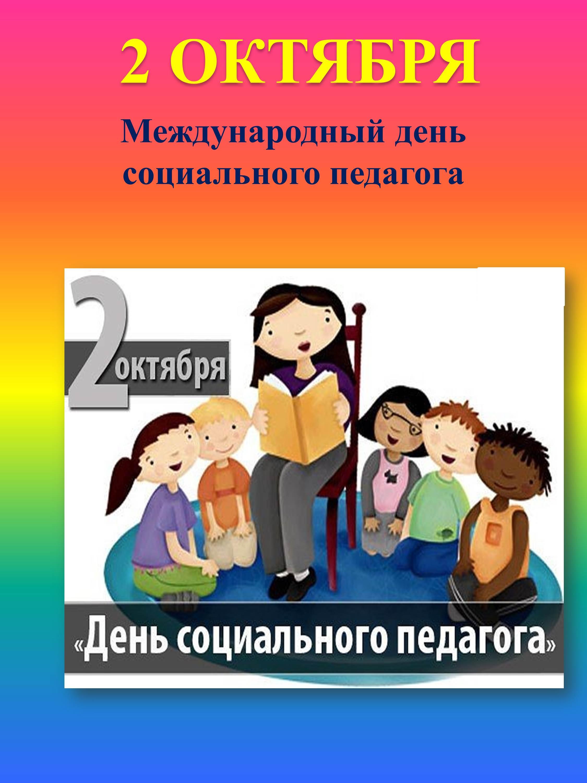 Поздравление для соц. педагога