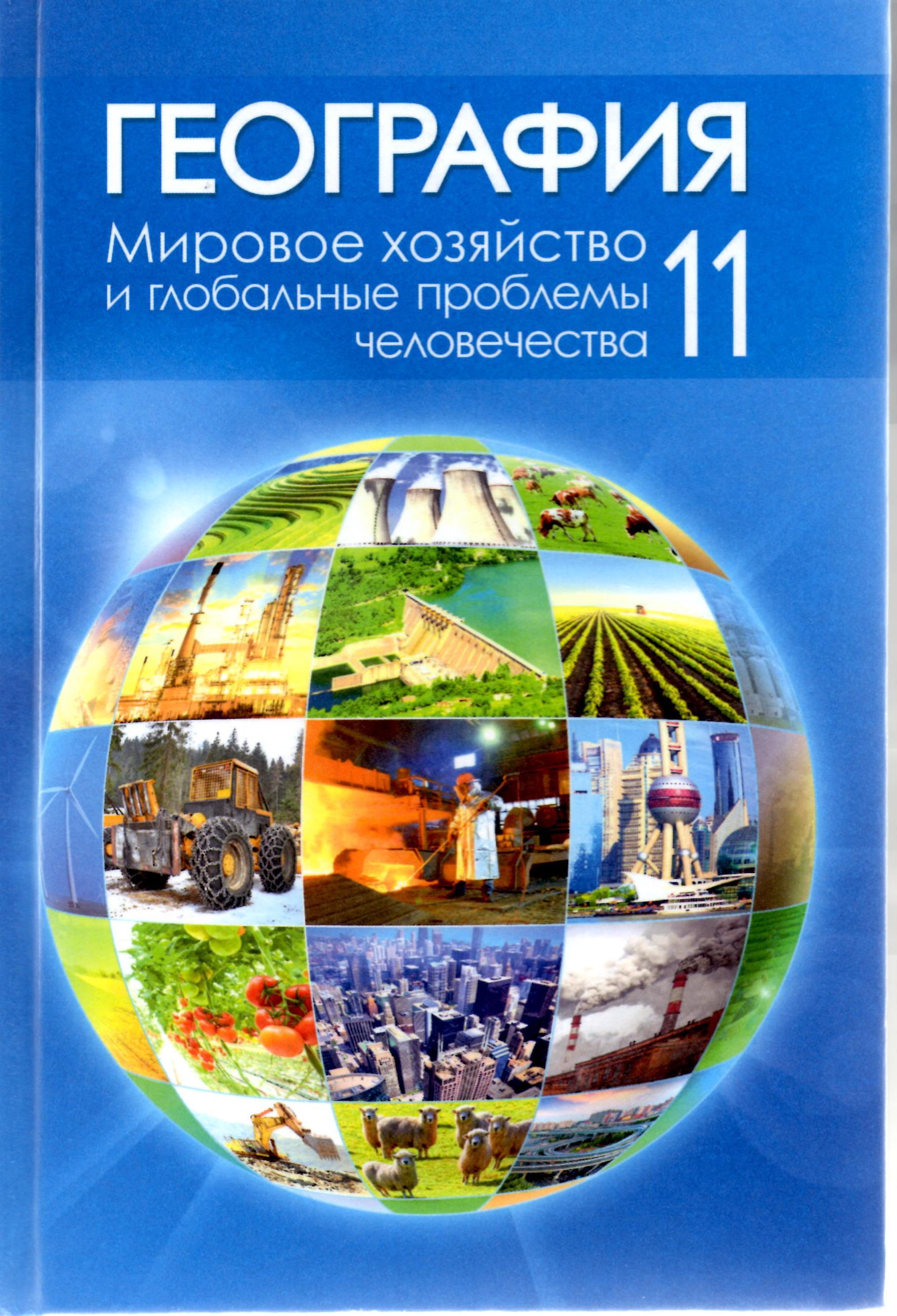 11 класс География — Мировое хозяйство и глобальные проблемы человечества
